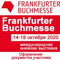 Книжная выставка Frankfurter Buchmesse 2020