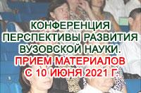 Конференция Перспективы развития вузовской науки.