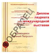 Диплом Лауреата МЕЖДУНАРОДНОЙ КНИЖНОЙ ВЫСТАВКИ