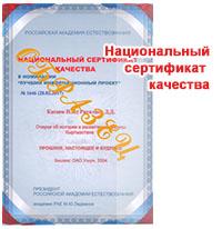 Национальный сертификат качества