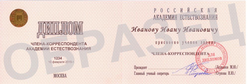 Ученые звания Российская Академия Естествознания Диплом