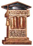 Проект «Золотая кафедра России»
