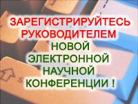 Научные конференции - Заочные электронные конференции!